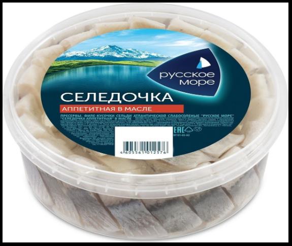 """Селедка """"Русское море"""""""