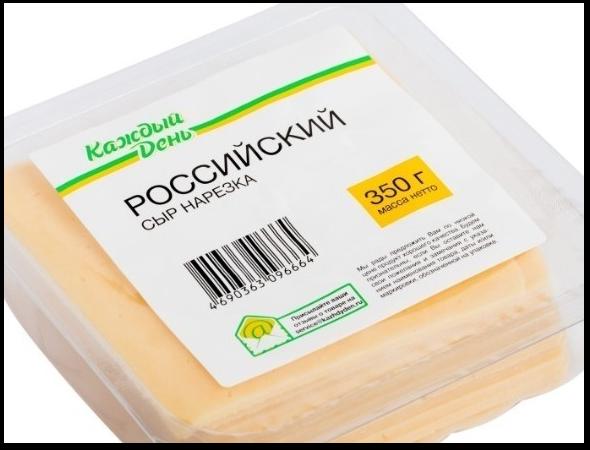 Сыр Российский в упаковке