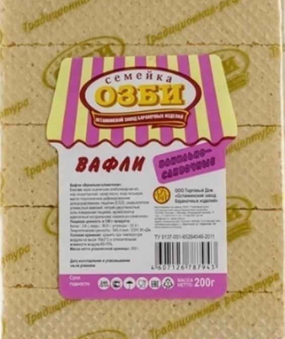 вафли в упаковке