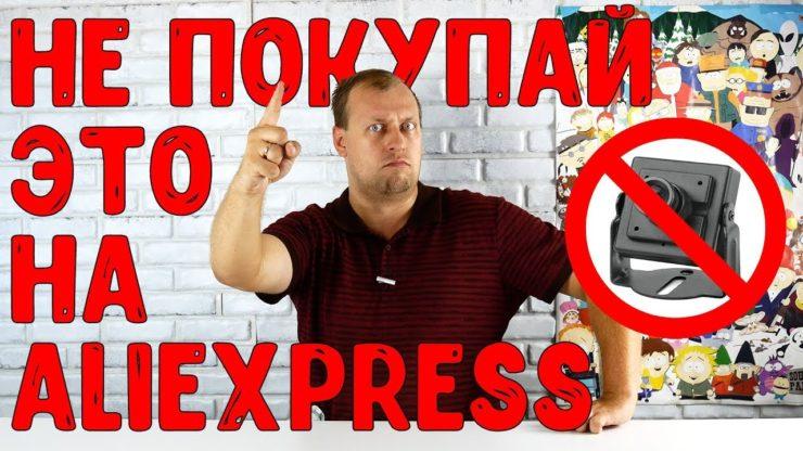Мужчина не рекомендует покупать на AliExpress