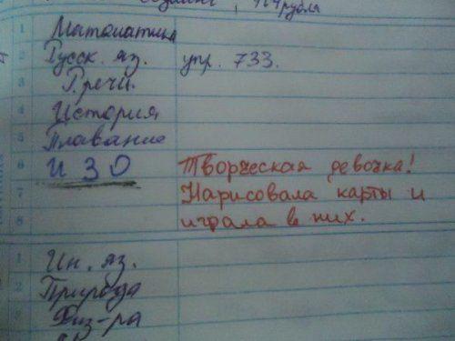 Запись в школьном дневнике