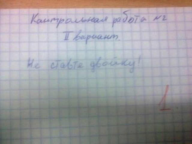 Запись в школьной тетради