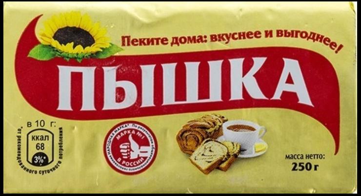 Маргарин Пышка