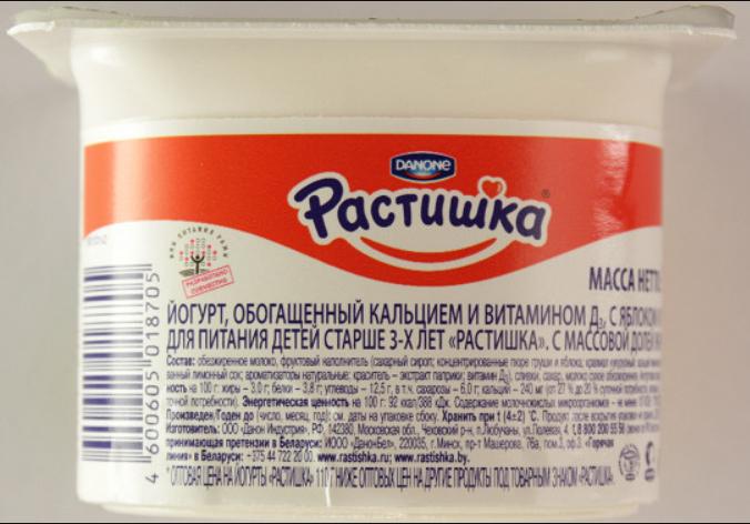 "Состав йогурта ""Растишка"""