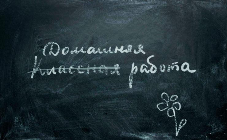 Надпись на школьной доске
