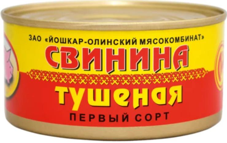 Свинина тушеная «Йошкар-Олинский мясокомбинат»