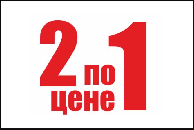 """Акция """"2 по цене 1"""""""