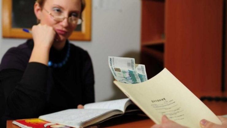 Учитель и взятка в дневнике