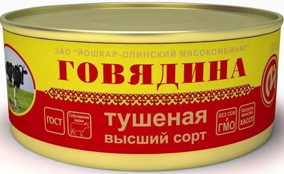 Говядина тушеная «Йошкар-Олинский мясокомбинат»