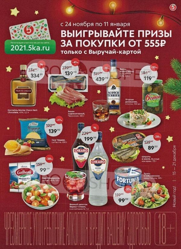 """Рекламная проспект из """"Пятерочки"""""""