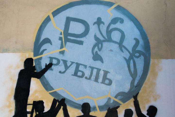 """Рисунок: """"Люди держат потрескавшийся рубль"""""""
