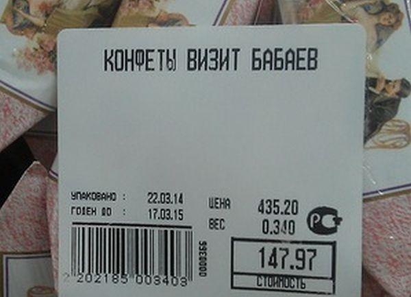 """Ценник и наименование конфет """"Визит Бабаев"""""""