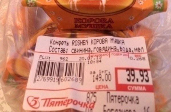 """Конфеты """"Коровка"""" с ценником и составом"""