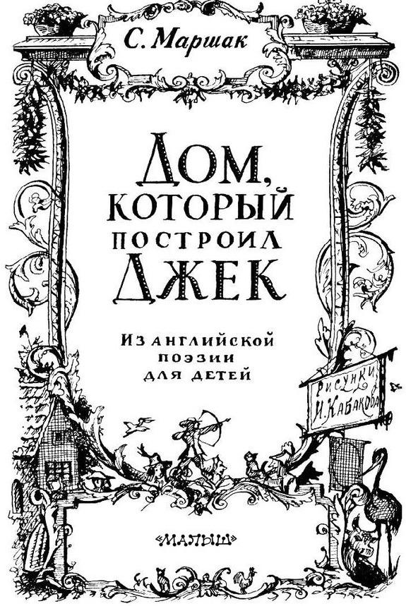 Иллюстрация к сборнику английских стихов в переводе Маршака