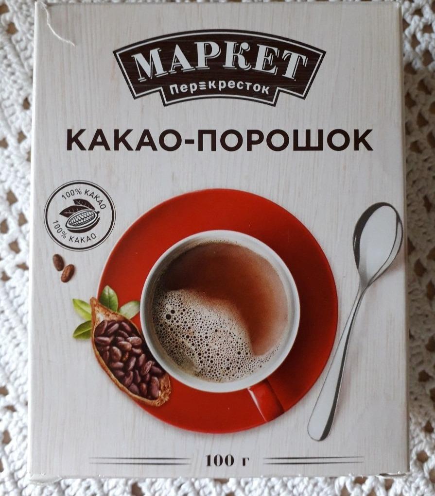 Какао Маркет/Перекресток в упаковке