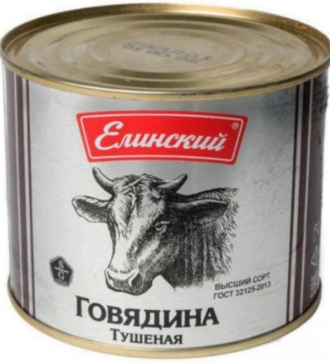 Тушенка говяжья Елинский