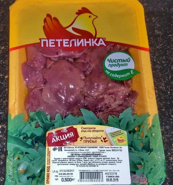 Свежая куриная печень в упаковке