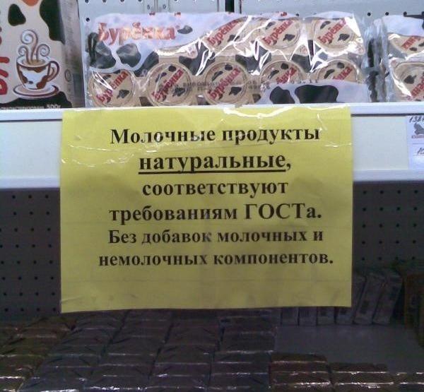 Странное объявление на полке с молочной продукцией