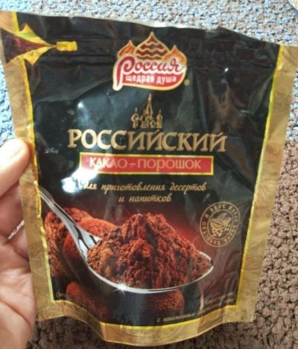 Какао Россия щедрая душа/Российский