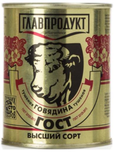 Тушенка говяжья Главпродукт