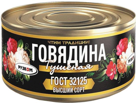 Тушенка говяжья Рузком