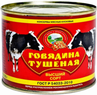 Тушенка говяжья Русь