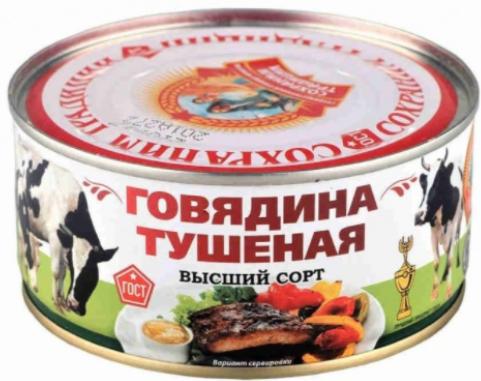 Тушенка говяжья Сохраним традиции