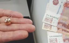 Как взять кредит в ломбарде и стоит ли это делать